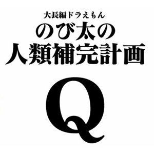 nobita-q