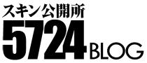 スキン公開所5724ブログ